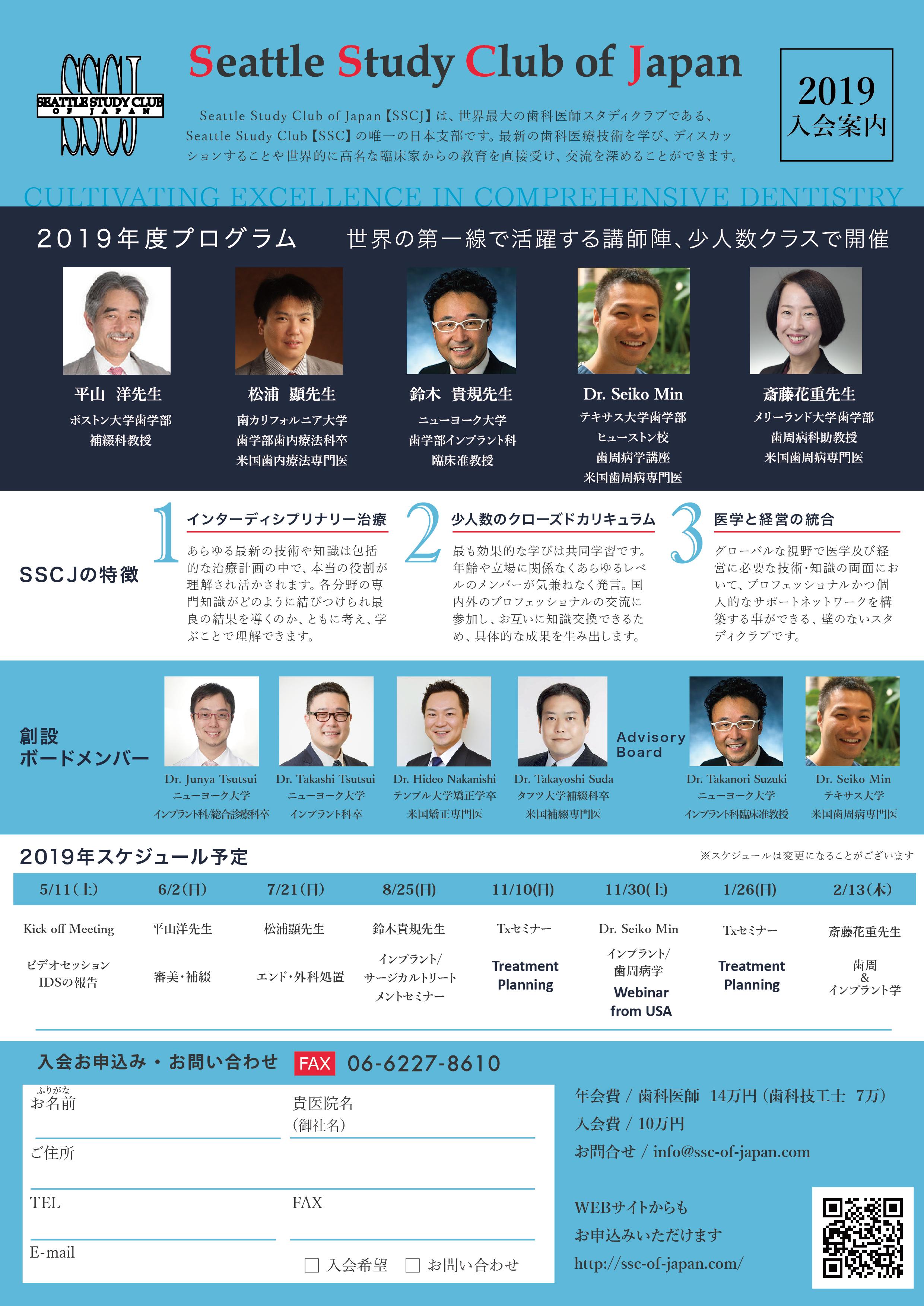 2019sscj年間プログラムフライヤー-02