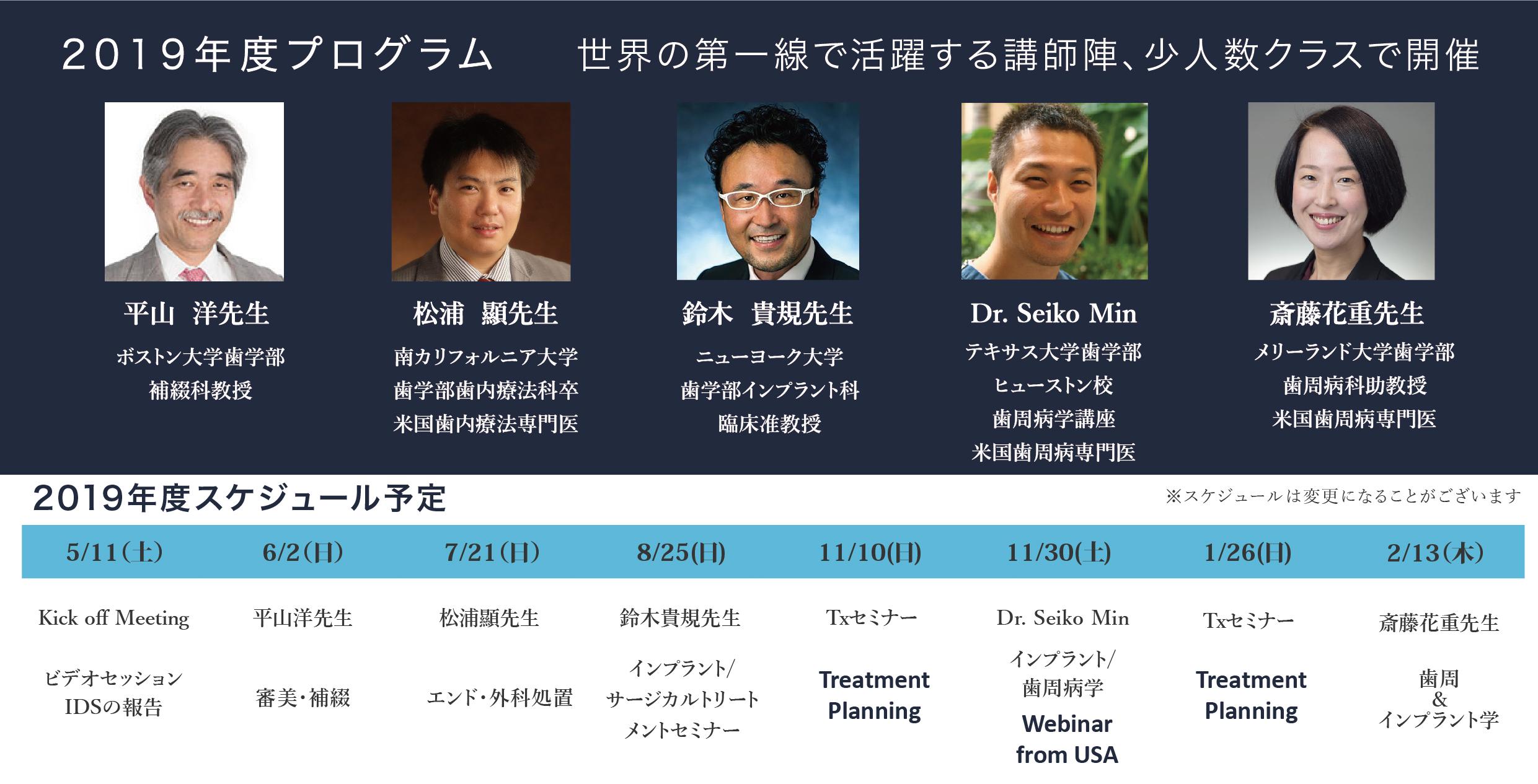2019sscj年間プログラム-03