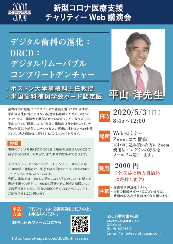 SSCJ2020平山洋先生チャリティWebセミナー-03